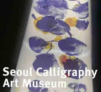 w_seoul_calligraphy_museum