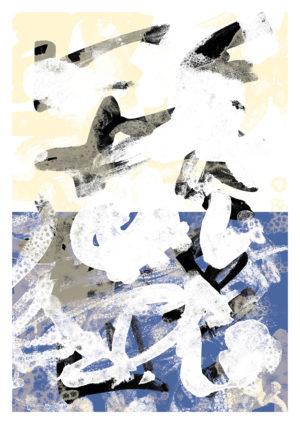 549_Calligraphy©FN
